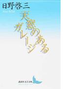 天窓のあるガレージ (講談社文芸文庫)(講談社文芸文庫)