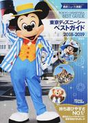 東京ディズニーシーベストガイド 2018−2019 (Disney in Pocket)
