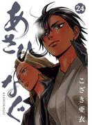 あさひなぐ 24 (ビッグコミックス)(ビッグコミックス)