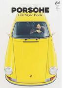 ポルシェ・ライフスタイル・ブック クラシック・ポルシェのあるライフスタイル vol.1