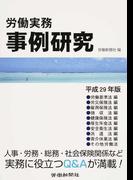労働実務事例研究 平成29年版