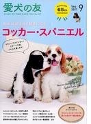 愛犬の友 2017年 09月号 [雑誌]
