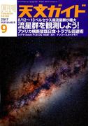 天文ガイド 2017年 09月号 [雑誌]