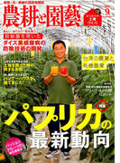 農耕と園藝 2017年 09月号 [雑誌]