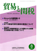 貿易と関税 2017年 08月号 [雑誌]