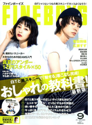 FINEBOYS (ファインボーイズ) 2017年 09月号 [雑誌]