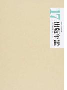 出版年鑑 2巻セット