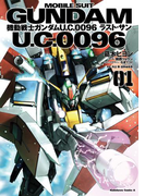 【1-5セット】機動戦士ガンダム U.C.0096 ラスト・サン(角川コミックス・エース)