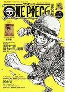 ワンピース・マガジン Vol.2 (SHUEISHA MOOK)