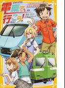 電車で行こう! 小田急ロマンスカーと、迫る高速鉄道!