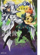 武装錬金 4 (集英社文庫 コミック版)(集英社文庫コミック版)