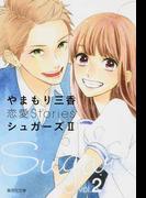 シュガーズ やまもり三香恋愛Stories 2