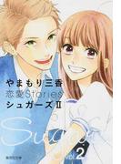 シュガーズ やまもり三香恋愛Stories 2 (集英社文庫 コミック版)(集英社文庫コミック版)