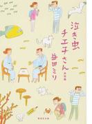 泣き虫チエ子さん 旅情編 (集英社文庫)