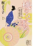 桃のひこばえ (集英社文庫 歴史時代 御薬園同心水上草介)(集英社文庫)