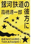 銀河鉄道の彼方に (集英社文庫)(集英社文庫)