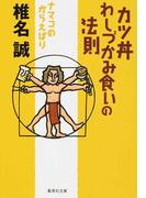 カツ丼わしづかみ食いの法則 (集英社文庫 ナマコのからえばり)(集英社文庫)