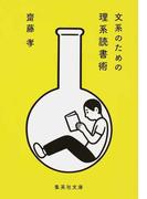 文系のための理系読書術 (集英社文庫)(集英社文庫)