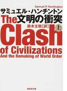 文明の衝突 上 (集英社文庫)(集英社文庫)