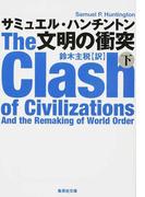 文明の衝突 下 (集英社文庫)(集英社文庫)
