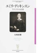 エミリ・ディキンスン アメジストの記憶 (フィギュール彩)