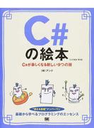 C#の絵本 C#が楽しくなる新しい9つの扉 第2版