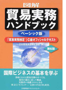 図解貿易実務ハンドブック 「貿易実務検定」C級オフィシャルテキスト 第6版 ベーシック版