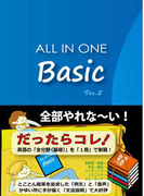 ALL IN ONE Basic Ver.2