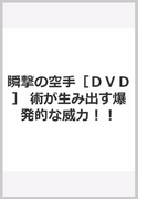 """瞬撃の空手[DVD] """"術""""が生み出す爆発的な威力!!"""