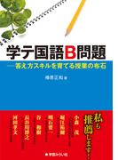 学テ国語B問題 答え方スキルを育てる授業の布石