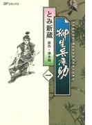 【全1-7セット】柳生兵庫助