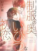 【1-5セット】制服の奥、いびつな初恋(caramel)
