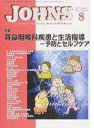 JOHNS Vol.33No.8(2017−8) 特集耳鼻咽喉科疾患と生活指導