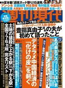 週刊現代 2017年8月5日号