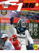 F1速報 2017 Rd09 オーストリアGP号