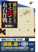 囲碁人ブックス 級位者のための すぐ勝てる布石作戦(囲碁人ブックス)