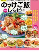 楽々のっけご飯レシピ(楽LIFEシリーズ)