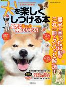 3ステップでできる! 犬を楽しくしつける本(楽LIFEシリーズ)