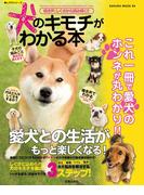 犬のキモチがわかる本(楽LIFEシリーズ)