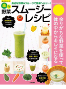 楽々野菜スムージーレシピ(楽LIFEシリーズ)