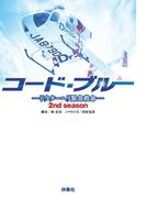 コード・ブルー 2ndシーズン ―ドクターヘリ緊急救命―(扶桑社文庫)