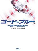 コード・ブルー ―ドクターヘリ緊急救命―(扶桑社文庫)