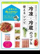 一生使えるオレンジページVOL.2 冷凍・冷蔵保存のコツ&使えるレシピ