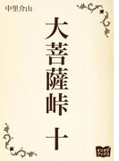 大菩薩峠 十