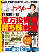 日経マネー2017年9月号