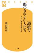 【期間限定価格】過敏で傷つきやすい人たち(幻冬舎新書)