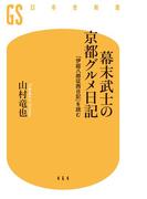 【期間限定価格】幕末武士の京都グルメ日記 「伊庭八郎征西日記」を読む(幻冬舎新書)