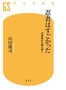 忍者はすごかった 忍術書81の謎を解く(幻冬舎新書)