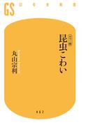 「カラー版」昆虫こわい(幻冬舎新書)