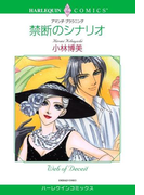 ハーレクインコミックス セット 2016年 vol.1(ハーレクインコミックス)